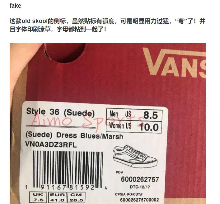 简单辨别就是这么简单:正品vans鞋盒怎么看?vans真假对比鉴定方法